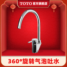 TOTO bathroom kitchen with single hole, single handle and double control kitchen nozzle mixed hot and cold water faucet DK307AS