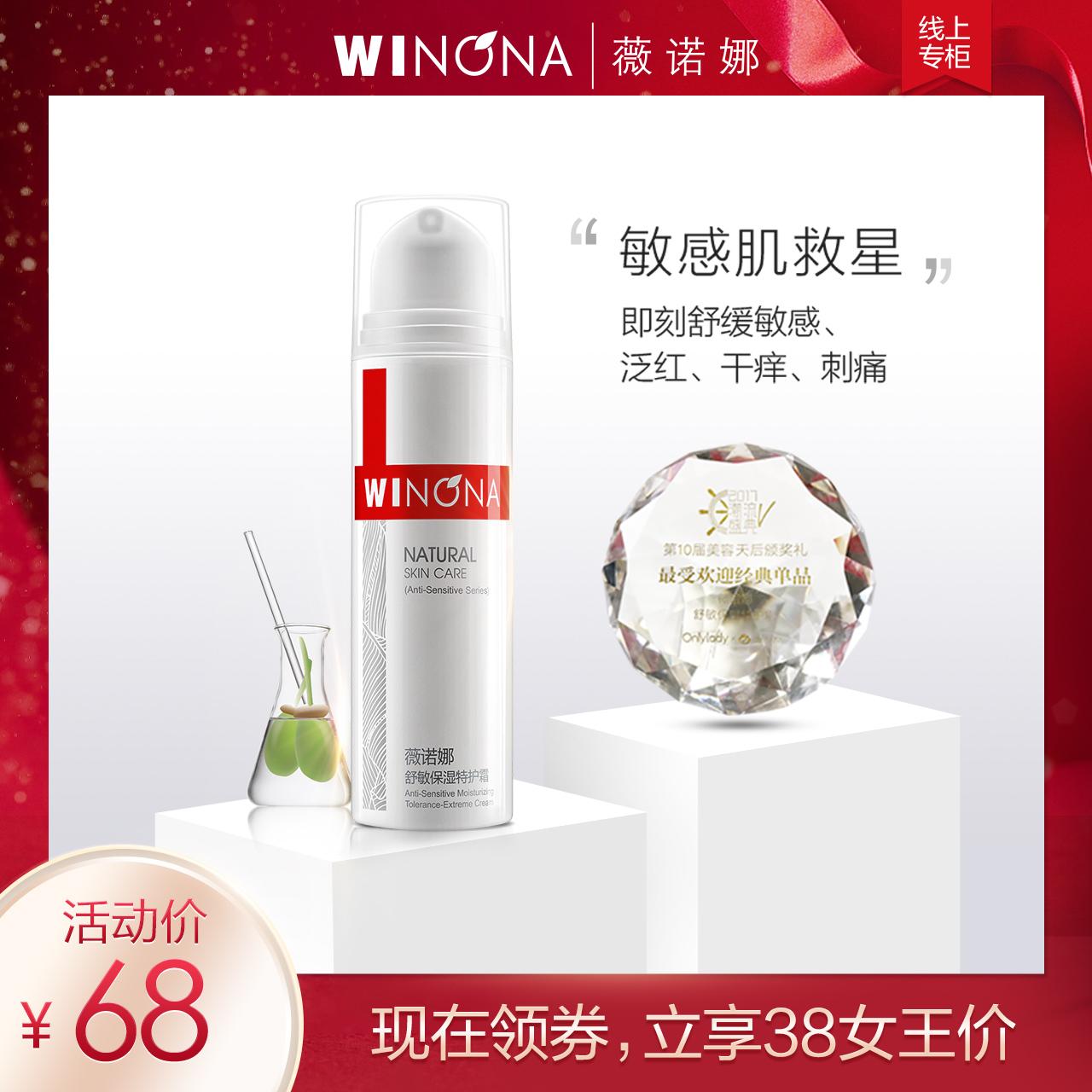 薇诺娜舒敏保湿特护霜15g 敏感肌专用护肤品面霜保湿修护皮肤屏障