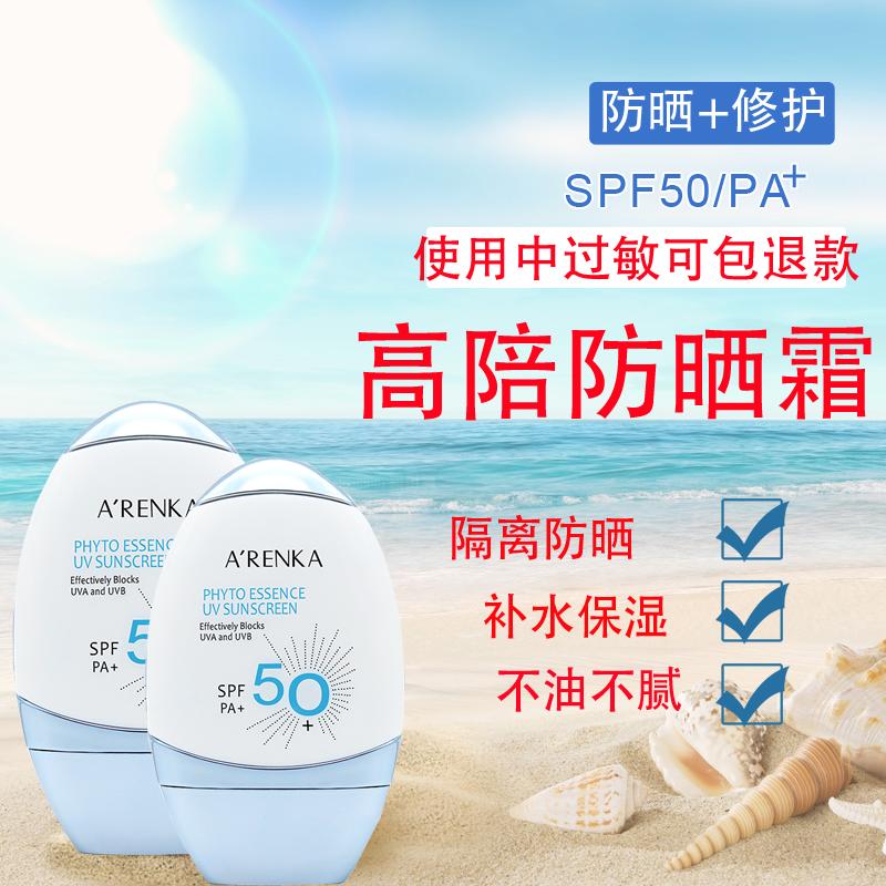 防晒霜SPF50+面部防紫外线隔离旅行装少女学生党专用不带变美显白