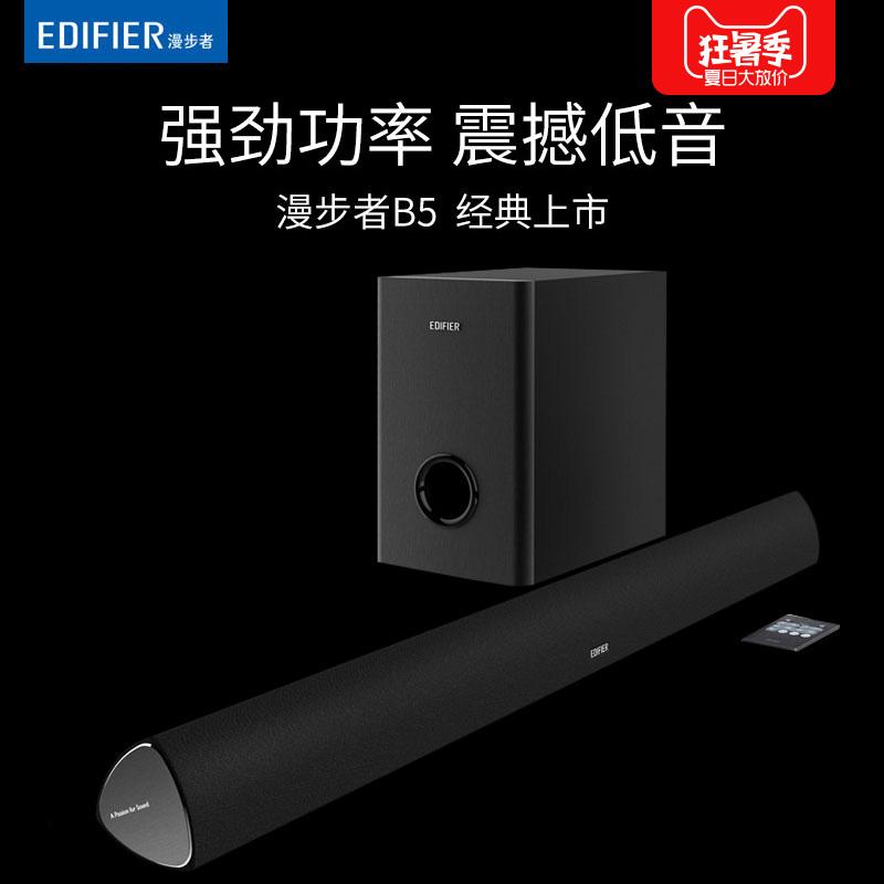 Edifier/漫步者 B5电视音响客厅回音壁家庭影院音箱重低音家用客厅soundbar