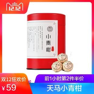 正宗新会小青柑普洱茶礼盒装12年 天马陈皮柑普茶熟茶叶100g