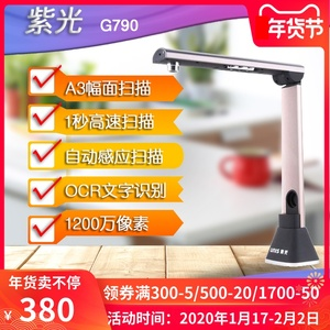 Tsinghua Ziguang G550 / G650 Gao Paiyi Scanner HD Office Documents Computer Photo Scanner Small