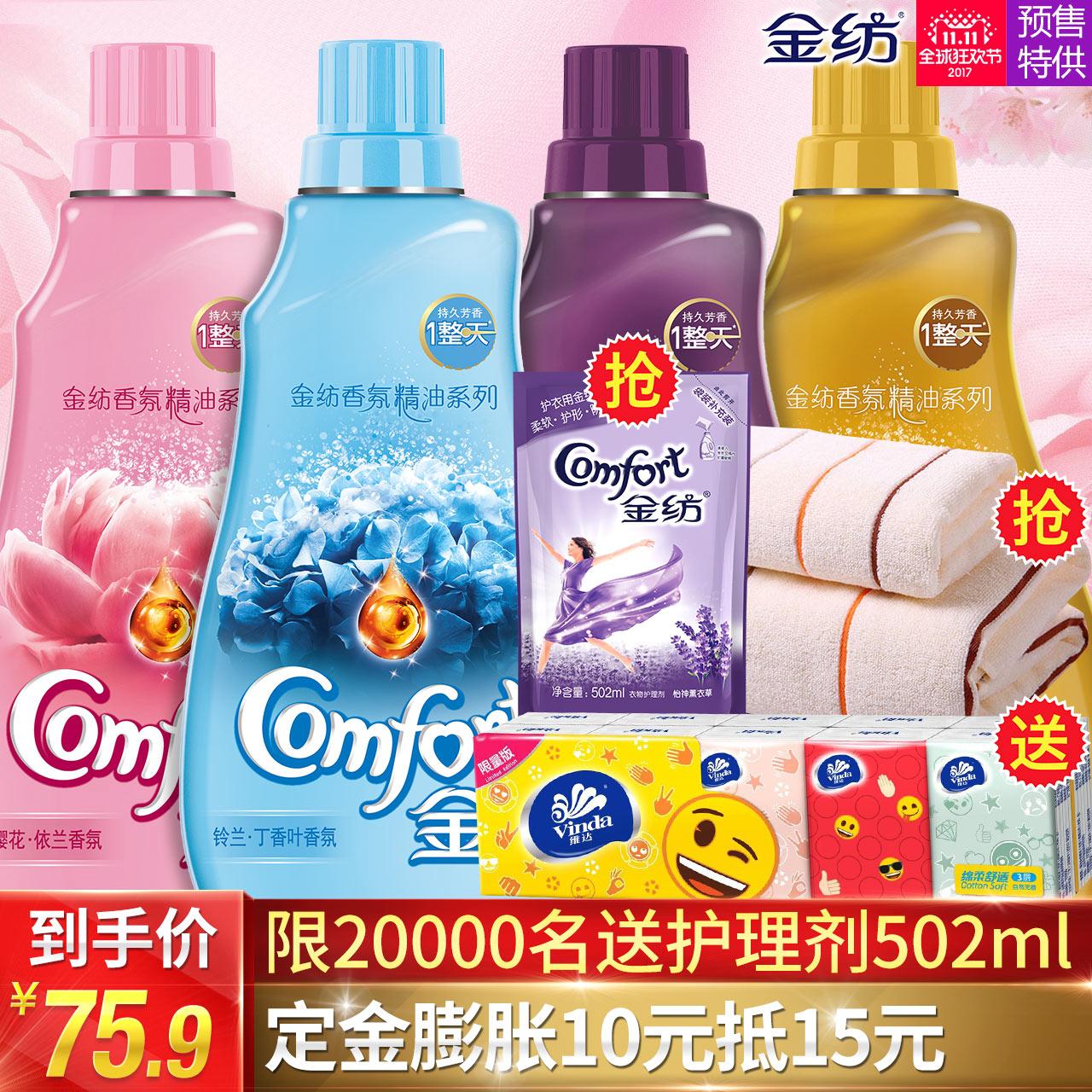 【双11预售】联合利华 金纺香氛精油系列8斤 衣物柔顺剂 正品套装