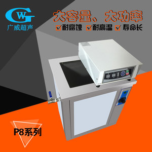 Large dishwasher, washing machine, household appliance, dish, auto parts, cleaning instrument, stainless steel ultrasonic cleaning equipment