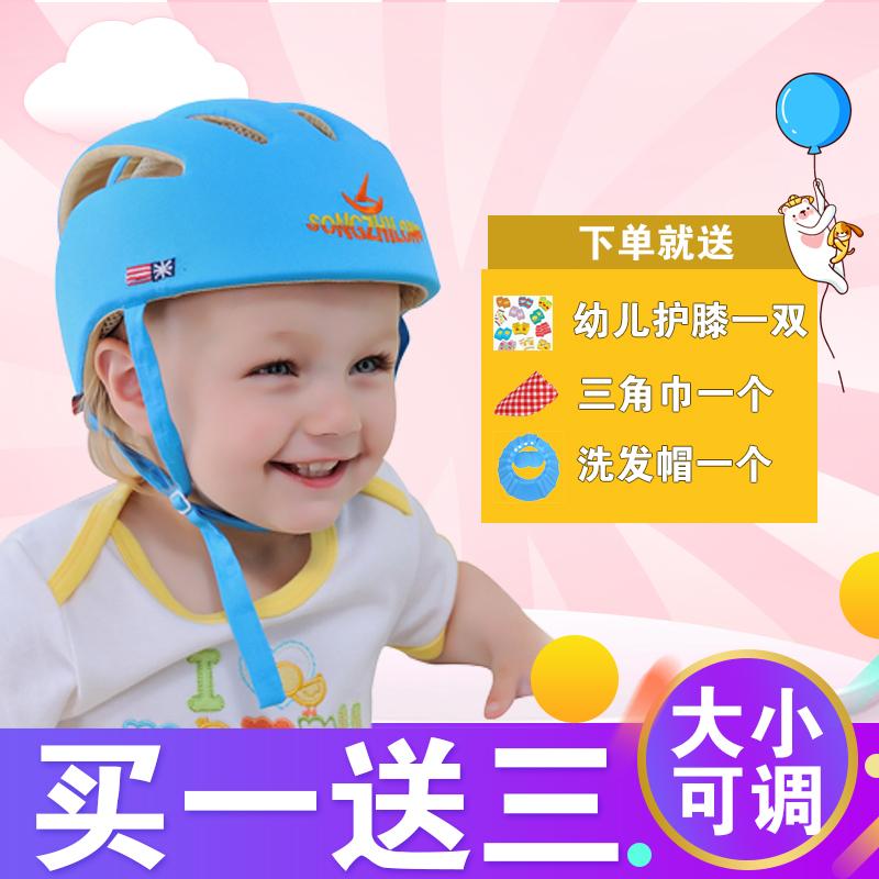 宝宝 学步 头帽 婴儿 防护 防撞 保护 儿童 安全 头盔