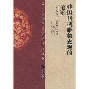 正版图书 建国初期唯物史观的论辩 谢龙 百花洲文艺出版社