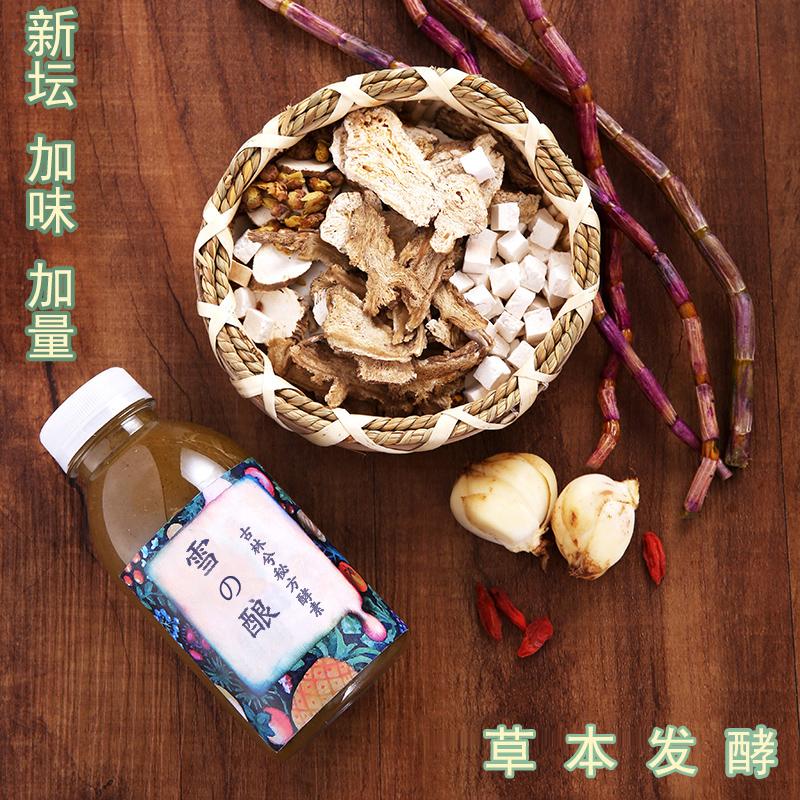 【古林兮】活菌复合酵素原液全身白非台湾日本酵素粉手工自制正品