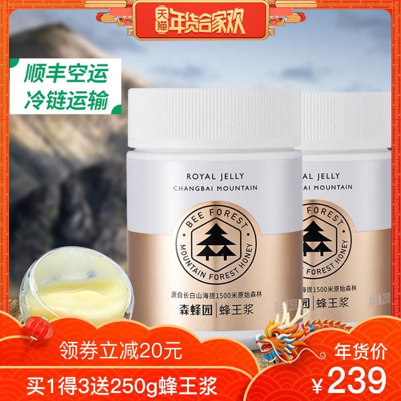 买1得3 森蜂园蜂王浆天然新鲜自产品质纯蜂皇浆蜂乳250gx2瓶