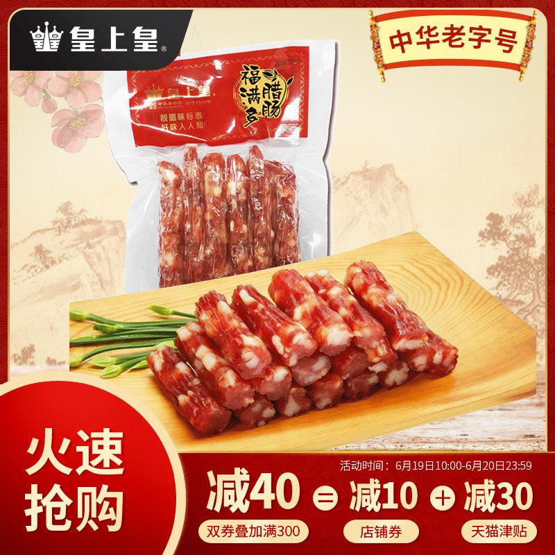 皇上皇 福满多腊肠200g 广式腊肠香肠特产 广式风味