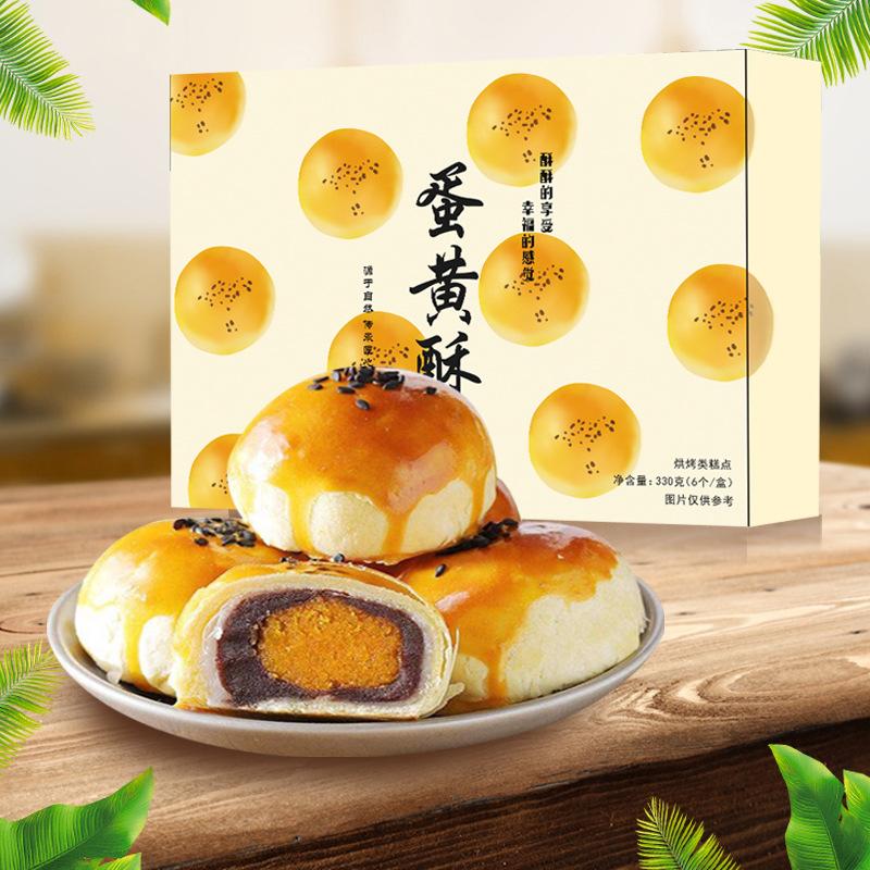 金丽良品雪媚娘蛋黄酥早餐面包网红零食小吃充饥夜宵糕点休闲食品