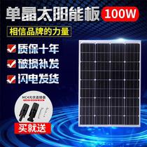 全新100W單晶太陽能發電板太陽能板電池板太陽能發電系統12V家用