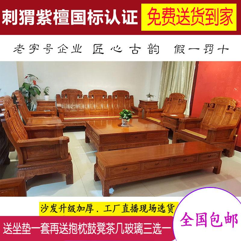 点击查看商品:东阳刺猬紫檀沙发缅甸花梨木新中式红木沙发六十件套大果紫檀家具