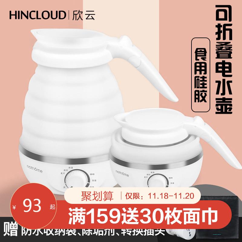 旅行折叠电热水壶出国必备便携伸缩迷你烧水壶泡茶壶可折叠电水壶
