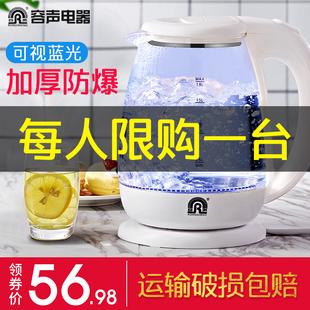 容声玻璃电热烧水壶家用宿舍全自动断电透明煮水泡茶蓝光小型新款