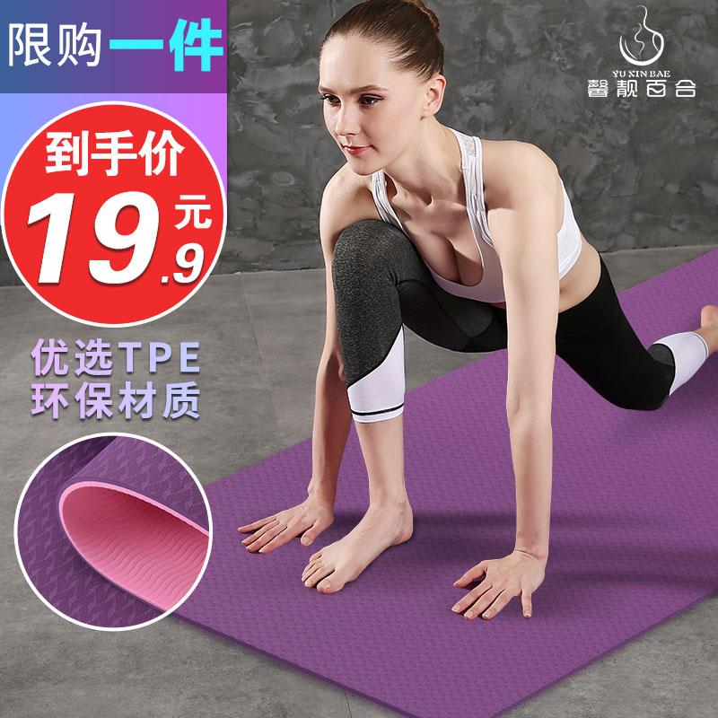 点击查看商品:馨靓瑜伽垫tpe初学者男女舞蹈健身垫子加厚加宽加长防滑瑜珈垫