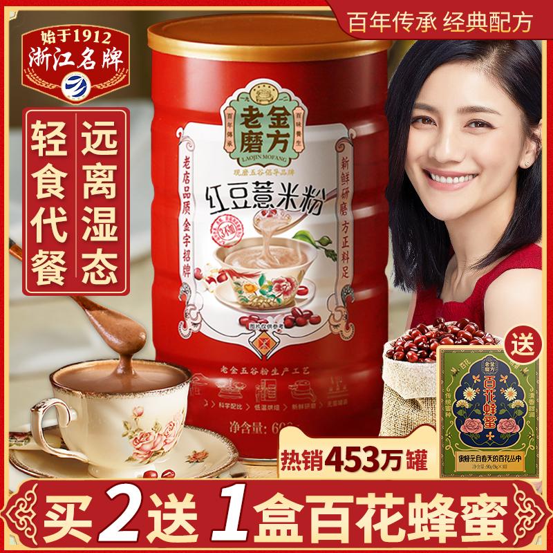 【3件8折】老金磨坊方红豆薏米粉薏仁粉冲饮五谷营养早餐食品代餐优惠券
