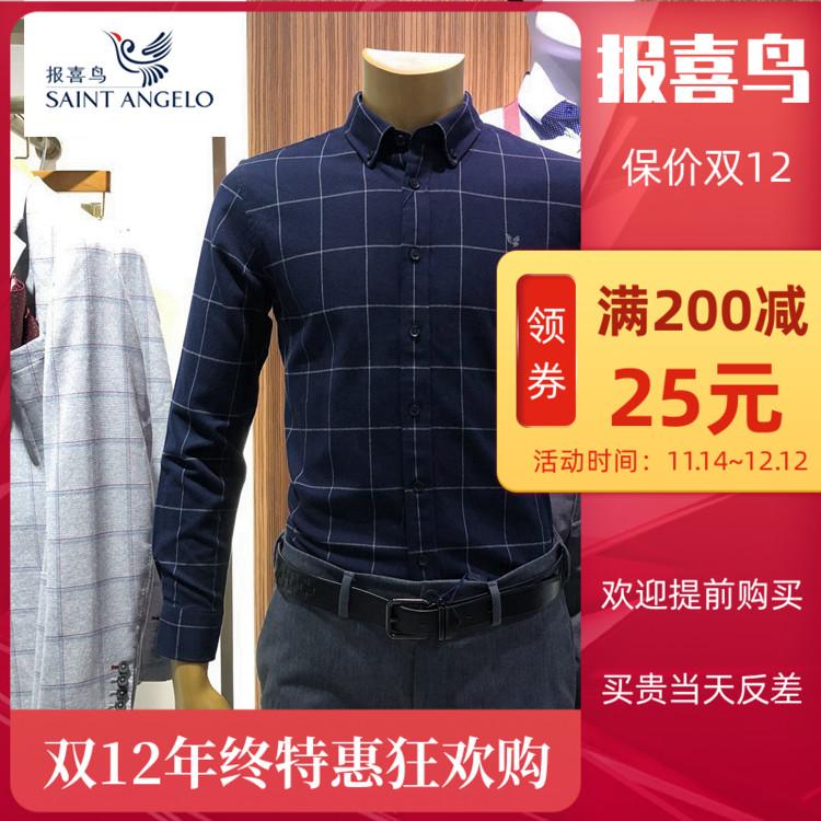报喜鸟大格子磨毛衬衫2019秋季新品商务休闲制扣领修身长衬男2.5