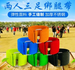 Two-legged three-legged elastic leggings with rope fun games props bandages parenting activities games tied feet