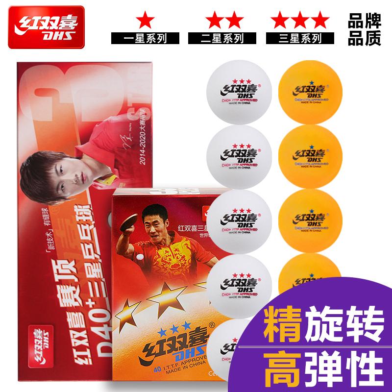 红双喜乒乓球40+mm一星二星3星三星级比赛训练球耐打白黄色ppq