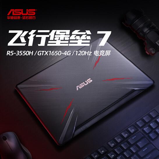 华硕笔记本电脑飞行堡垒7代FX80顽石1050显卡 i5游戏本fx86电脑I7