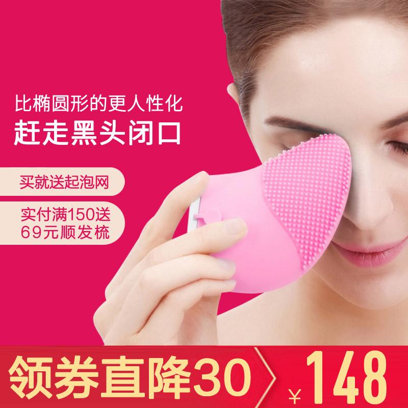 芙倍丽电动硅胶洁面仪家用充电式毛孔清洁仪器去黑头美容洗脸仪器