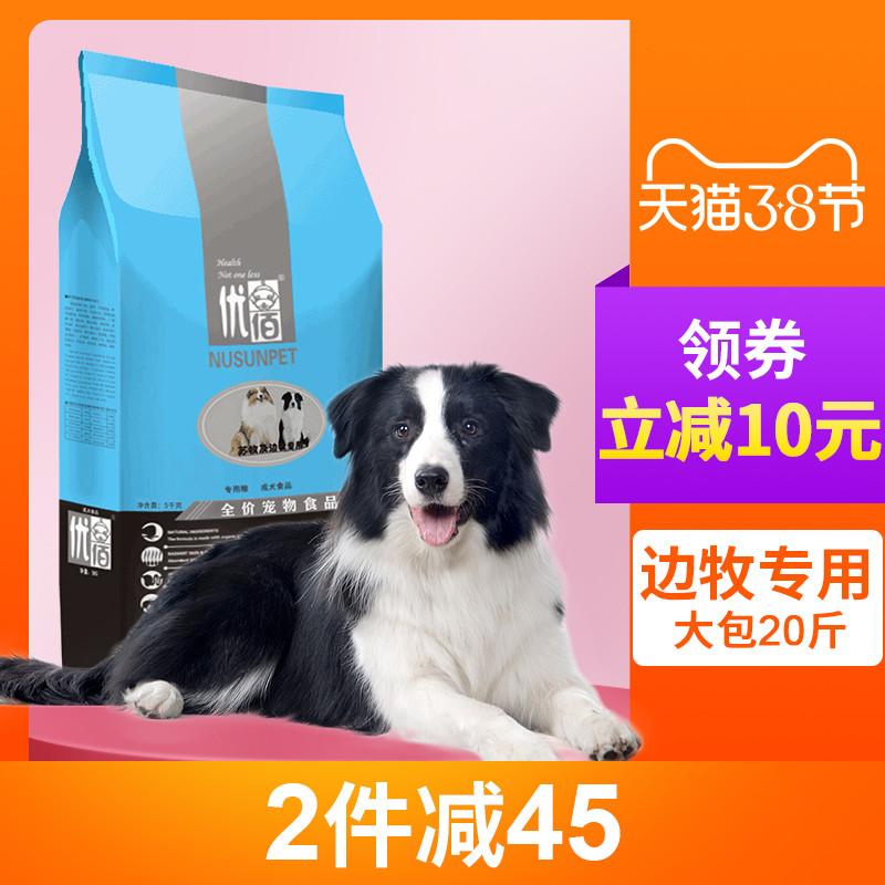 狗粮边牧专用成犬大袋20斤10kg优佰狗粮20斤装边境牧羊犬通用型40