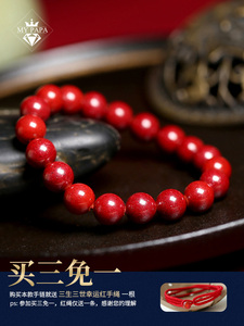 MYPAPA Natural Jewelry Crystal 9.5MM Classic Round Beads Red Cinnamon Ore Bracelet Girlfriend Gift Red