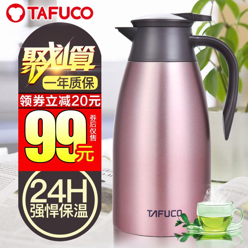日本泰福高304不锈钢保温壶 家用热水瓶保温瓶保温水壶暖壶大容量