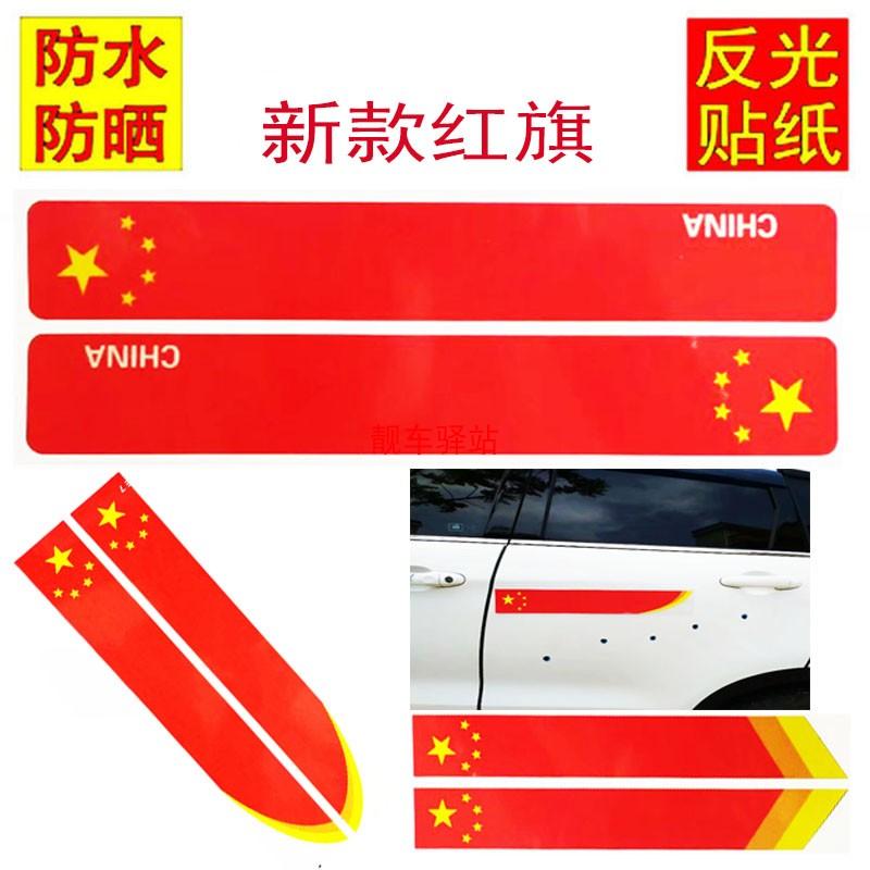 汽车贴纸大号长条五星红旗划痕遮挡遮盖车贴车门后视镜防水装饰贴