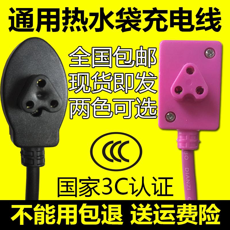 通用型三孔暖手宝专用电线暖宝宝电源线充电热水袋插头充电器包邮