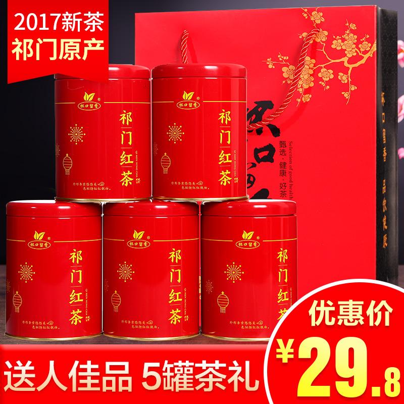 祁门红茶5罐装茶礼 安徽历口原产 茶叶 红茶 2017茶礼盒 包邮