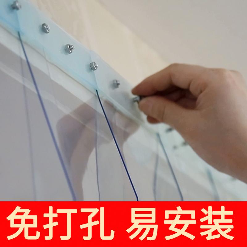 免打孔塑料软门帘PVC透明空调隔断冷气皮帘夏季防蚊挡风家用商用