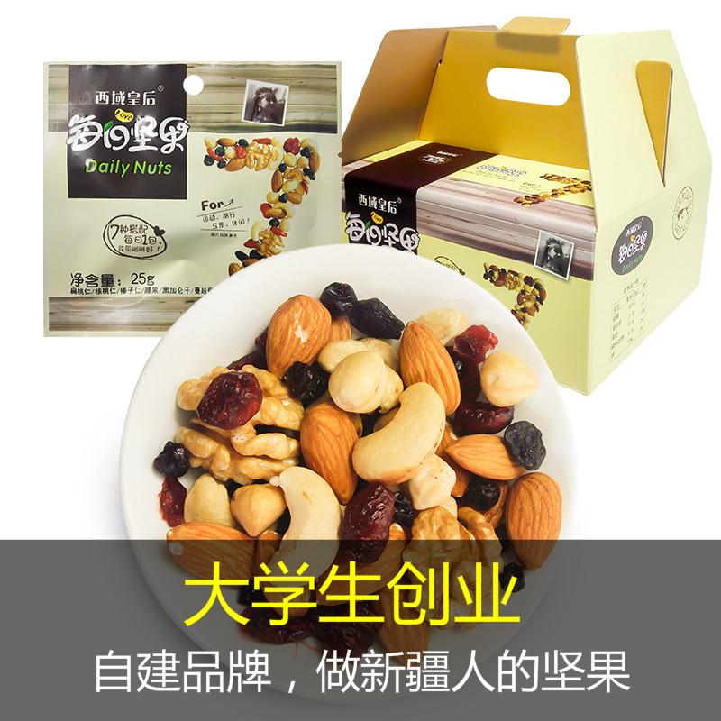 新疆西域皇后每日坚果30包礼盒装混合坚果孕妇零