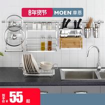 摩恩厨房置物架壁挂厨房五金挂件厨房挂件304不锈钢厨房挂杆碗篮
