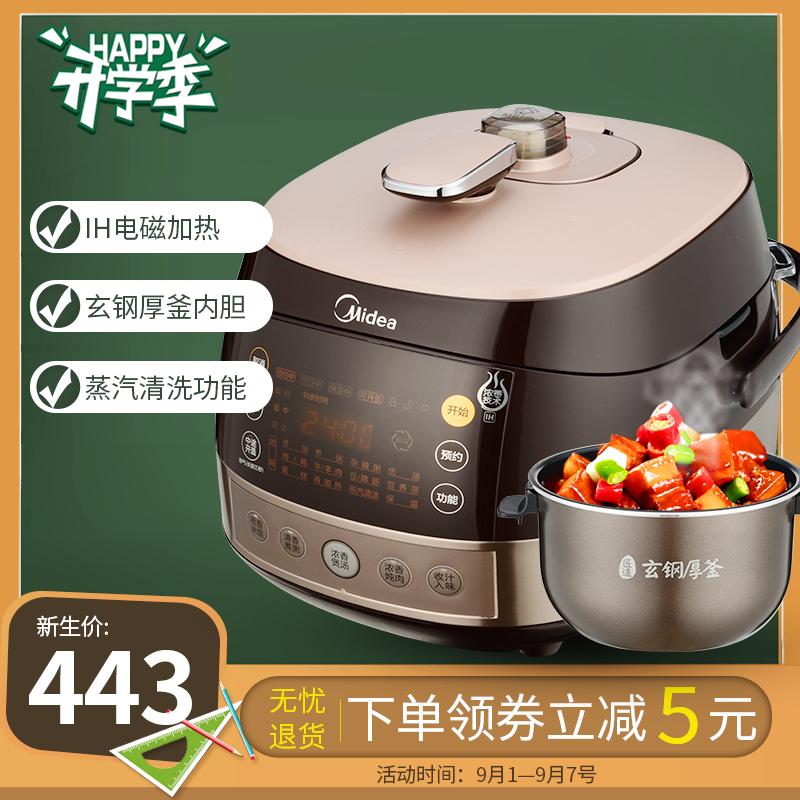 Midea/美的 WQH50C8 家用5L浓香智能电压力锅高压锅IH饭煲3-6人