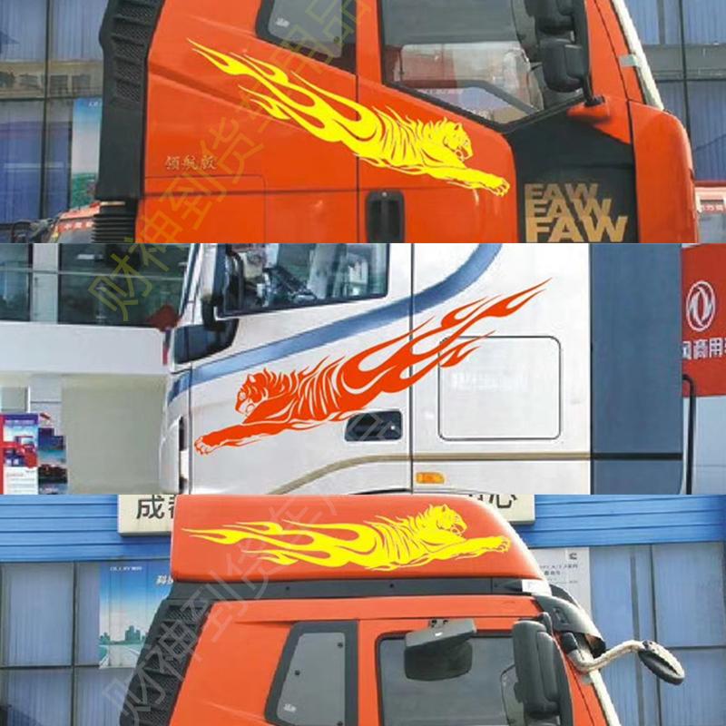 汽车大货车车贴车身装饰拉花火焰虎车顶导流罩贴纸驾驶室贴花贴画