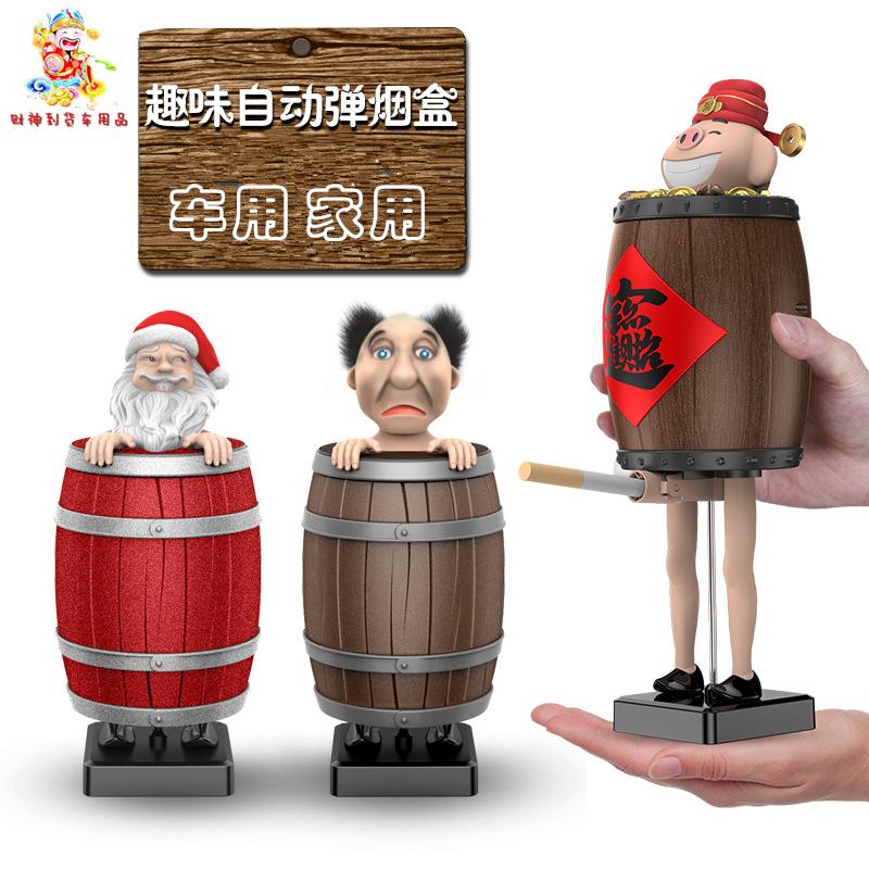 抖音霹雳先锋财神猪木桶装烟盒自动弹烟盒个性创意搞怪礼品车载