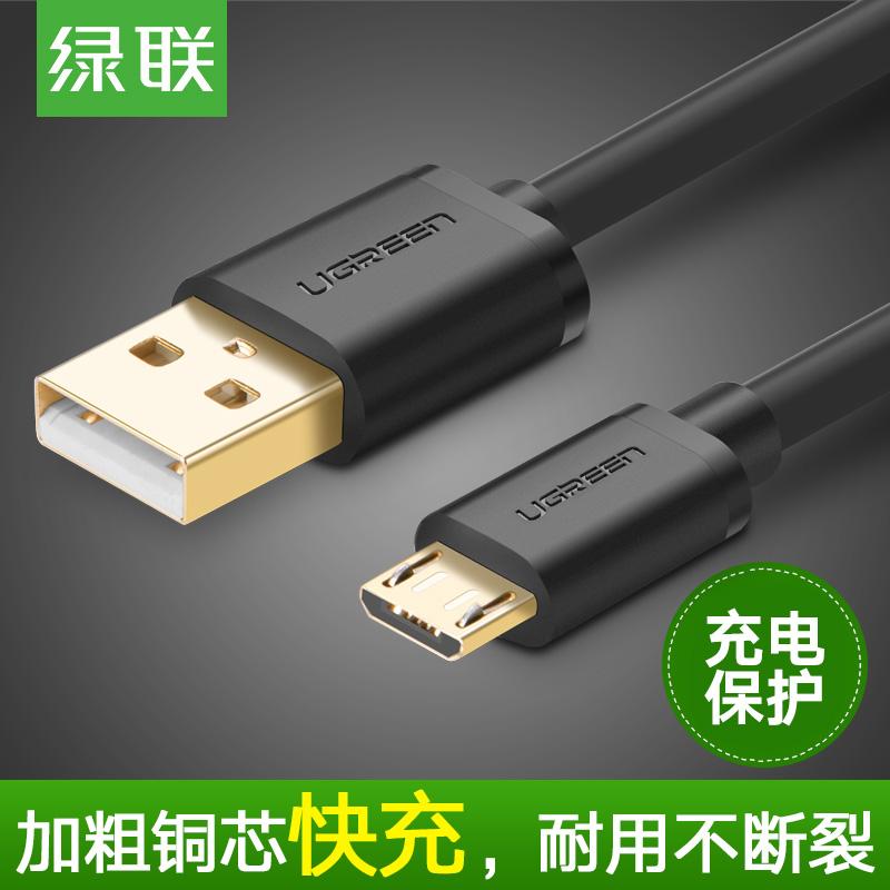 绿联安卓数据线手机高速2a快充通用华为小米4三星USB加长充电器线