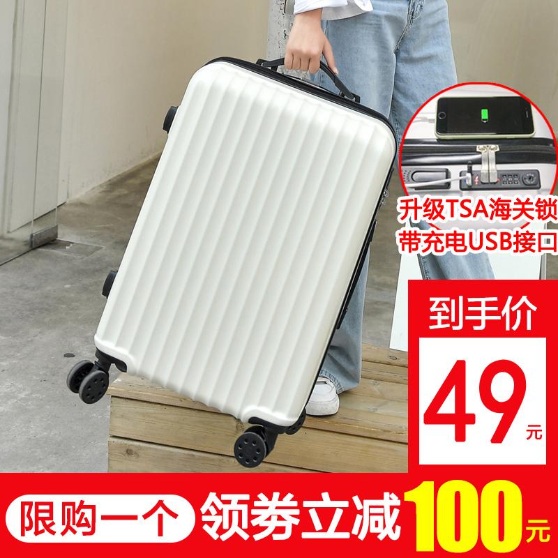 网红ins潮箱子行李箱男小型皮箱拉杆箱女旅行箱万向轮密码箱20寸