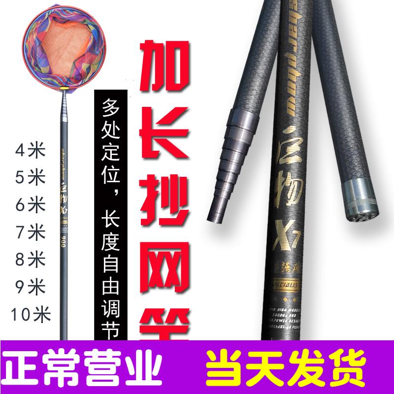 碳素加长抄网杆高碳素海钓4/5/6/7/8/9/10米伸缩加长超轻硬抄网竿