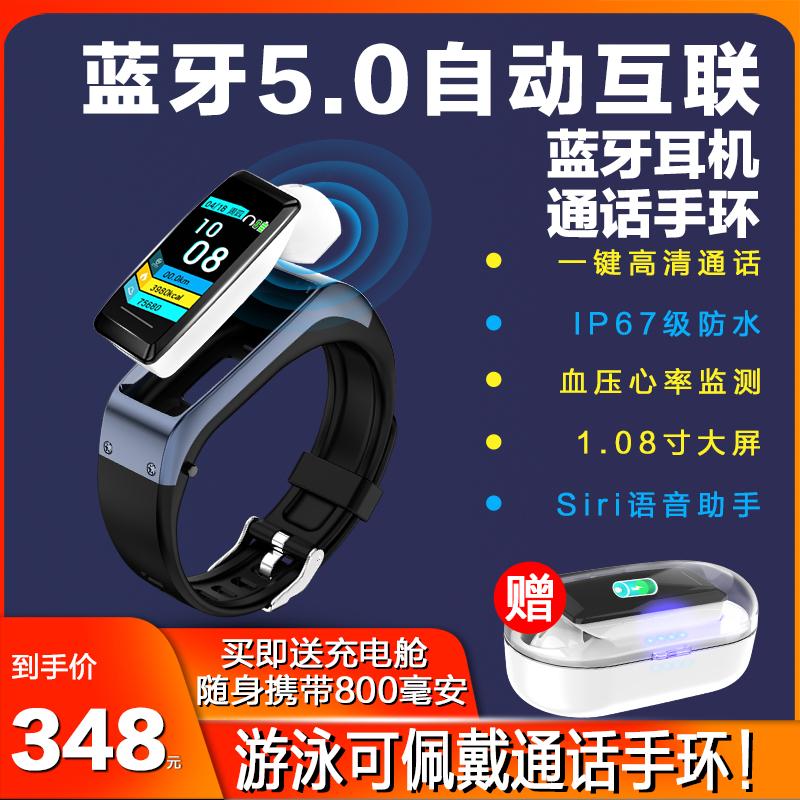 1.08大屏防水智能手环蓝牙耳机二合一分离式通话监测血压心率男女运动计步器手表接打电话苹果小米安卓通用4