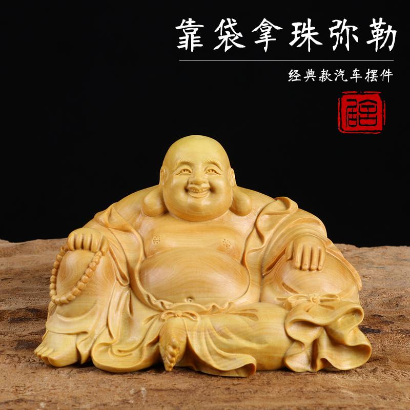 乐清小叶黄杨木雕汽车佛像摆件实木雕刻工艺礼品文玩饰品靠袋弥勒
