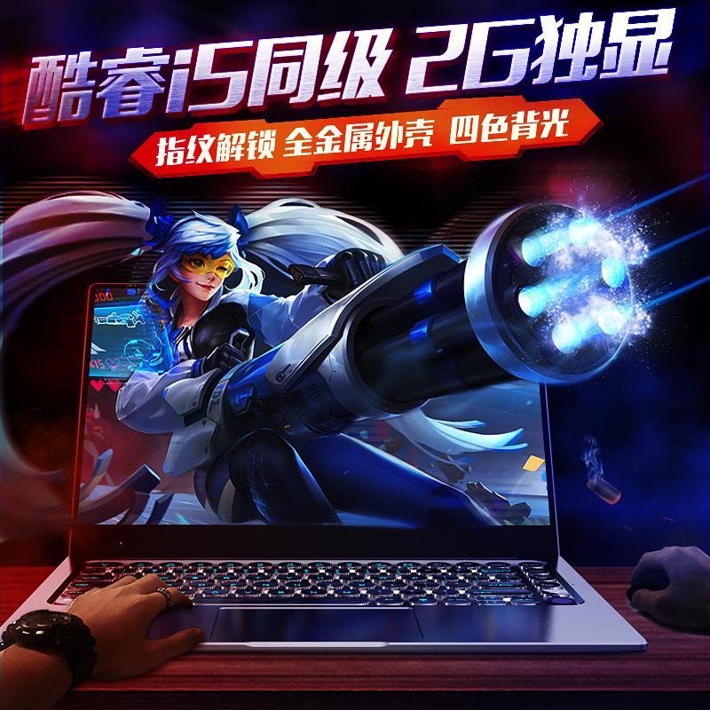 酷睿i5级i7级独显全新超薄笔记本电脑轻薄便携大学生女生商务办公14.1英寸游戏本手提四核超级本新品金硅达S3