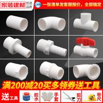 寶塔頭pvc水管配件水箱軟管快接頭變徑直通魚缸上下水管塑料管件