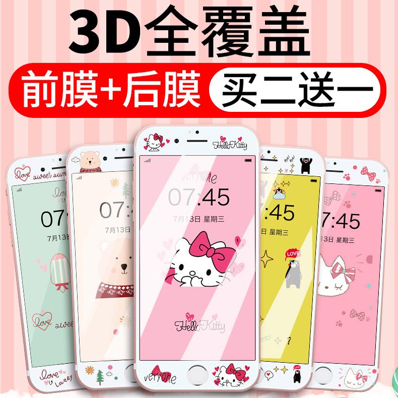 苹果6钢化膜6splus全屏包边覆盖iPhone6彩贴6sp卡通六可爱8前后7