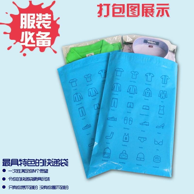 高档服装袋子28 42 蓝色清新特别个性定制设计快递袋子 满百 包邮