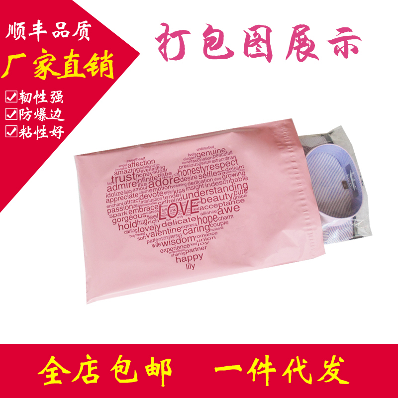 个性粉色快递袋子批发 28 42女装服装袋礼品袋防水快递袋  可定做