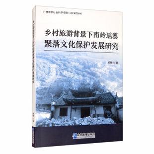 乡村旅游背景下南岭瑶寨聚落文化保护发展研究 邓敏著 企业管理出版社 9787516422236