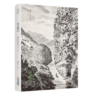 出云南记:雷平阳诗选:1985-2017 雷平阳著 北岳文艺 9787537850919