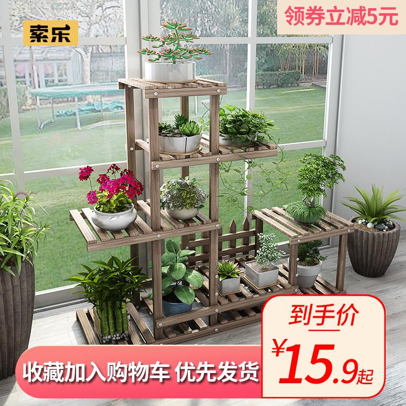 多肉花盆架花架子阳台室内多层实木落地客厅家用置物架绿萝植物架